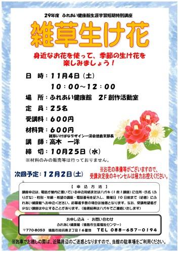 雑草生け花29.11.4_01
