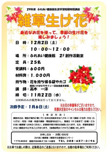 雑草生け花29.12.2_01