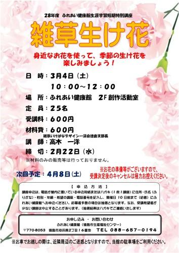 雑草生け花29.3.4_01