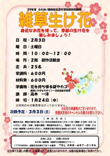 雑草生け花30.2.3_01