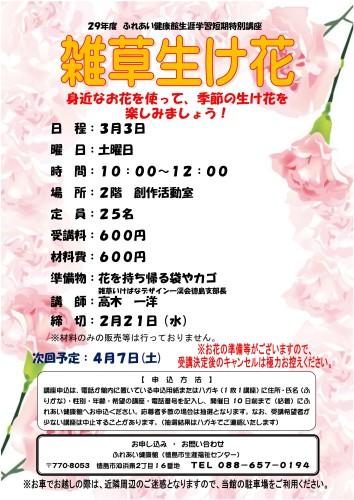 雑草生け花30.3.3_01