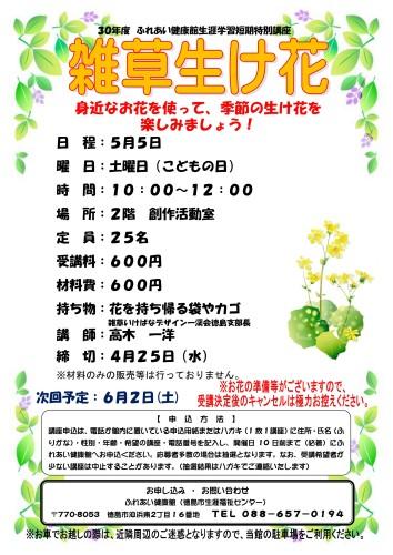 雑草生け花30.5.5_01