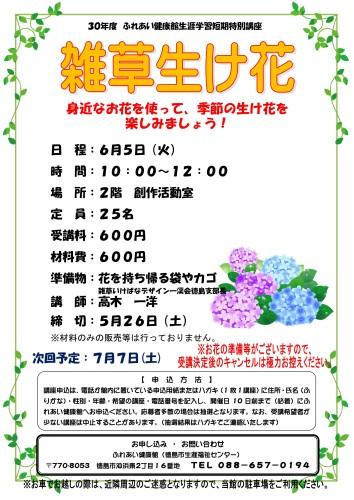 雑草生け花30.6.5_01