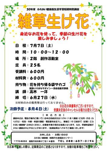 雑草生け花30.7.7_01