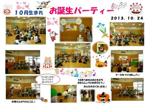 10月うまれのお誕生パーティー1