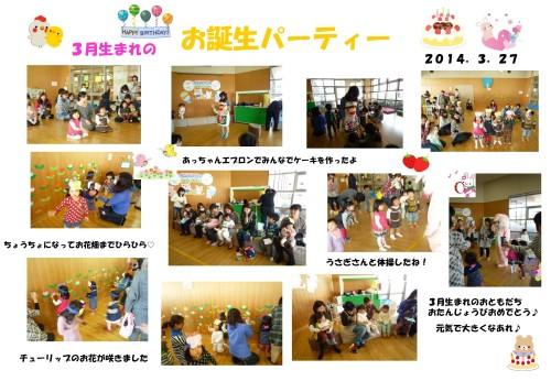 2014.3月お誕生会1