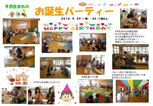 2015、9月生まれのお誕生パーティー1
