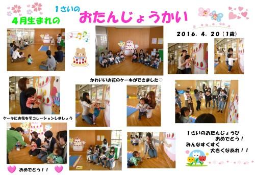 2016.4月お誕生会_01