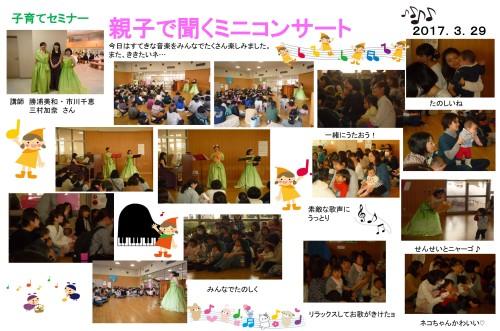 3・29親子で聞くミニコンサート3.29_01