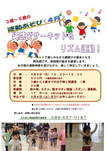3歳~5歳の運動遊び平成29年4月POP_01