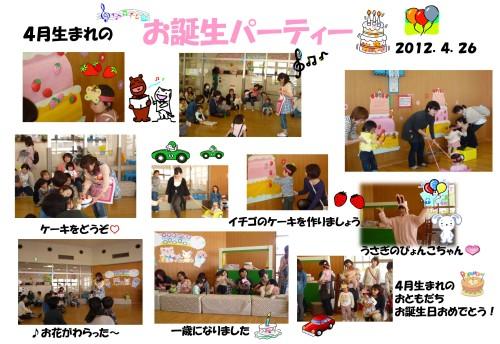 4月うまれのお誕生パーティー 20131