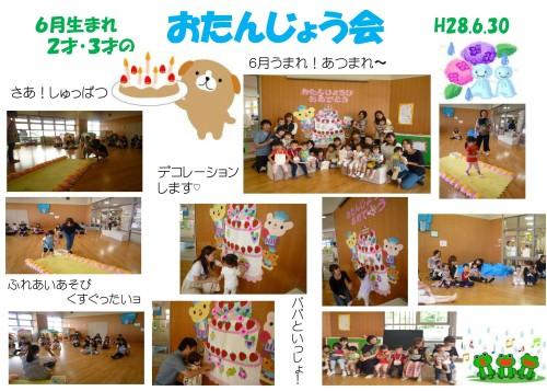 6月おたんじょう会(2・3才)_01
