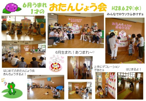 6月おたんじょう会(1才)_01