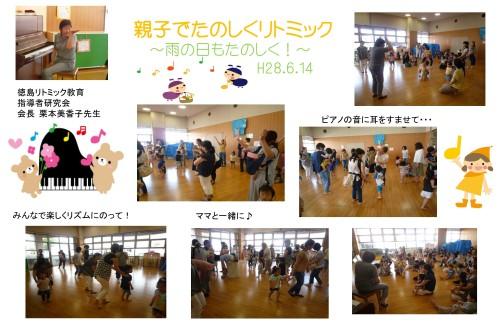 6月セミナー(リトミック)_01