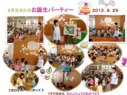 8月生まれのお誕生パーティー1