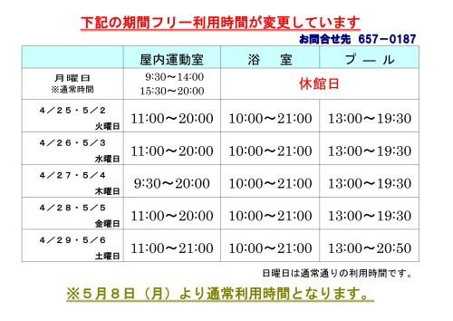 GW営業時間のお知らせ_01