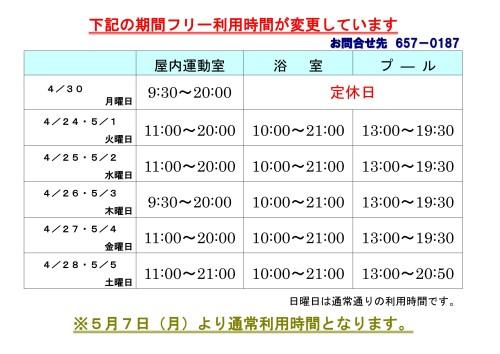 GW営業時間のお知らせ_02