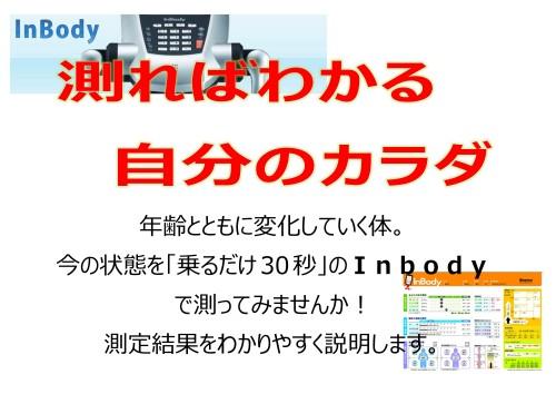 inbodyキャンペーンPOP_01