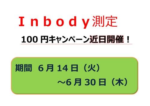 inbodyキャンペーンPOP_02