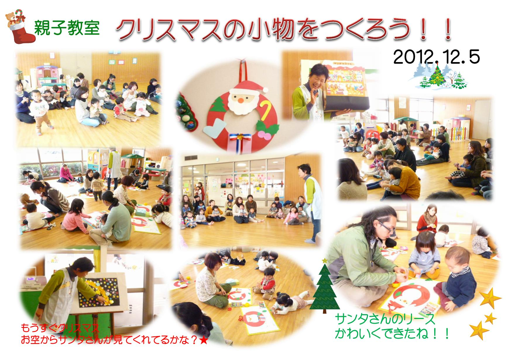20121205クリスマスの小物をつくろう