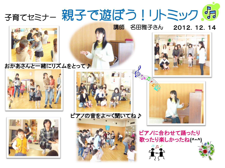 20121214親子で遊ぼうリトミック