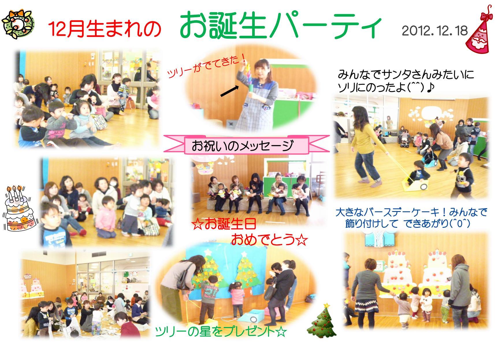20121218お誕生日パーティ
