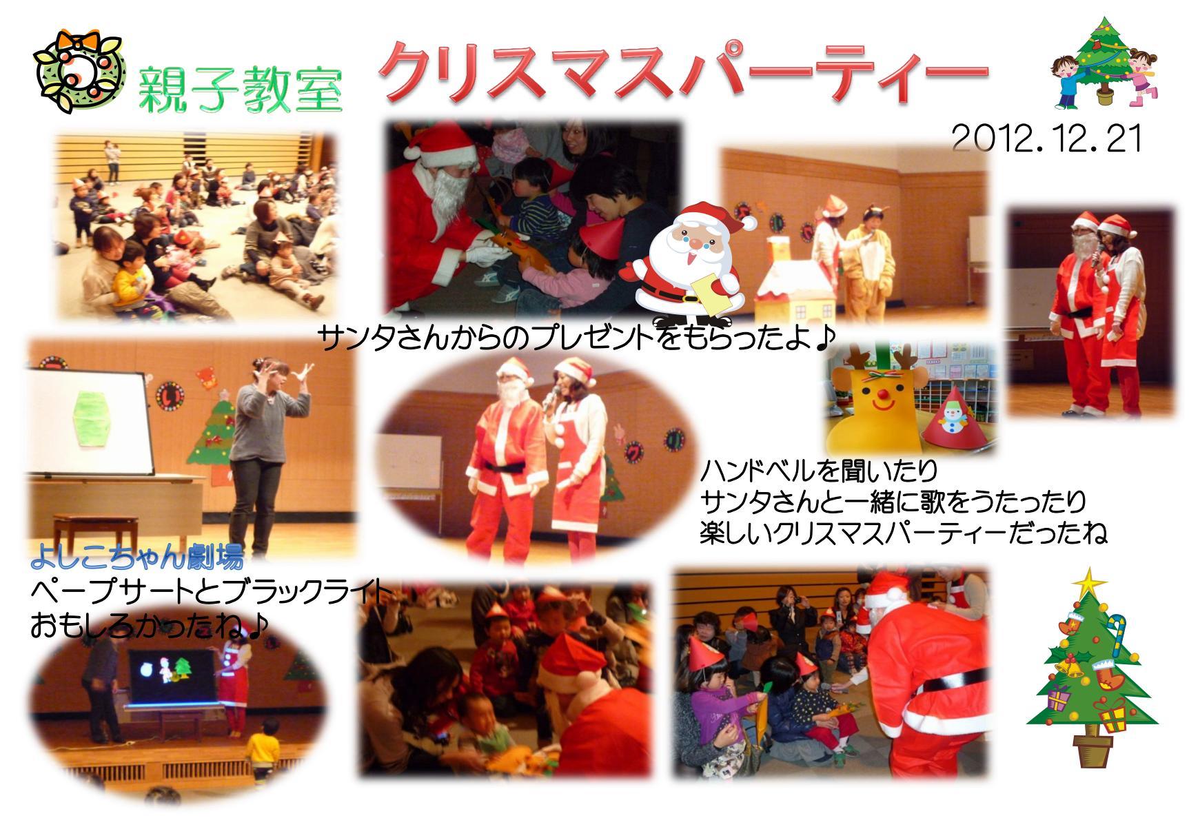 20121221クリスマスパーティ
