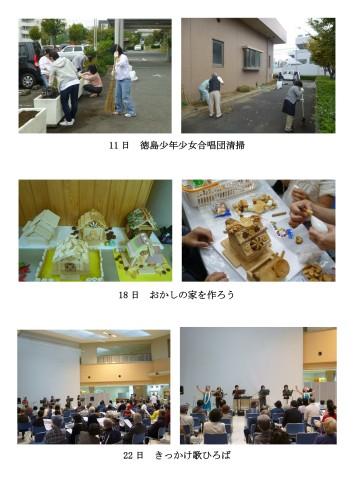2015イベント10月_03