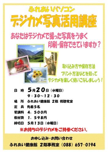 2015.5.20デジカメ_01