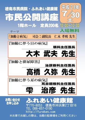 20160730市民公開講座ポスター_01