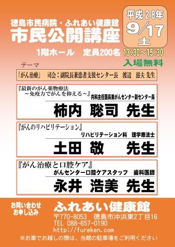 20160917市民公開講座ポスター_01