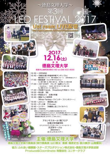 2017-12第3回LED文理大最終