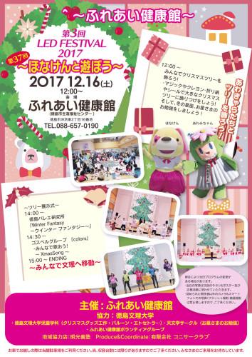 2017-12LEDふれあい最終