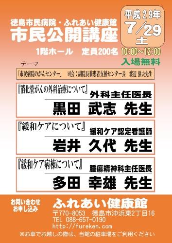 20170729民公開講座ポスター_01