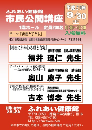 20170930民公開講座ポスター_01