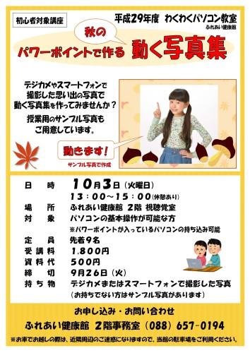 29.10.3写真動くパワーポイント_01