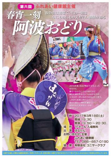 3.17第6回ふれあい阿波踊り1