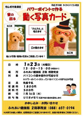 30.1.23動く写真カード_01