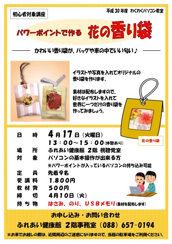 30.4.17花の香り袋_01