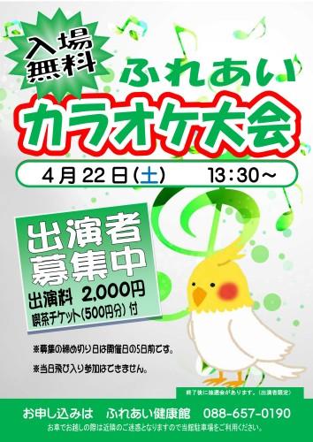 4.22カラオケ大会ポスターh29_01