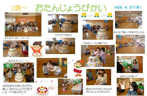 4.27おたんじょうび会2017.4_01