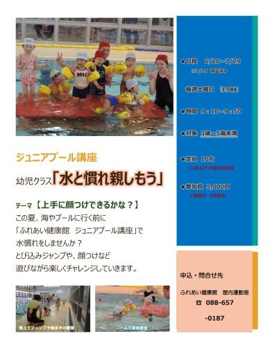 6.10~7.29ジュニアプール講座POP_01
