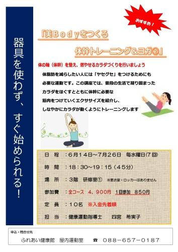 6.14~7.26ヨガPOP_01