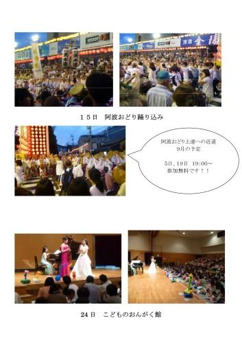 8月のイベント2