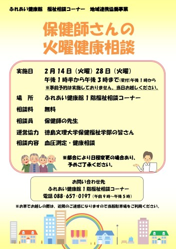 H29.2火曜健康相談_01